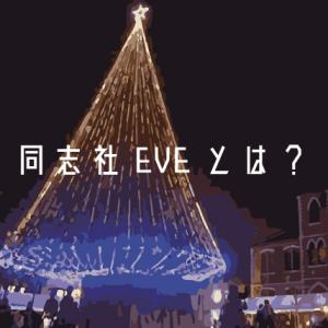 同志社EVEとは?