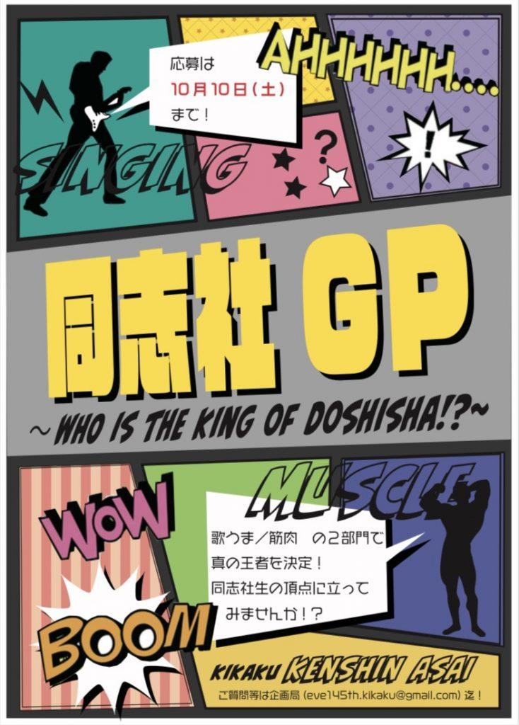 同志社GP